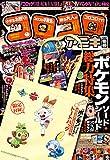 コロコロアニキ 2019冬号 2019年 11 月号 [雑誌]: コロコロコミック 増刊