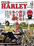 CLUB HARLEY (クラブ ハーレー) 2008年 12月号 [雑誌] 画像