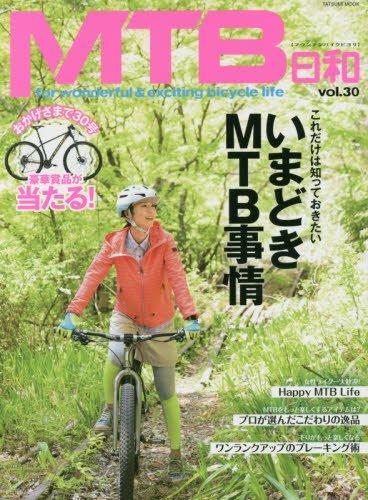 MTB日和 Vol.30 (タツミムック)