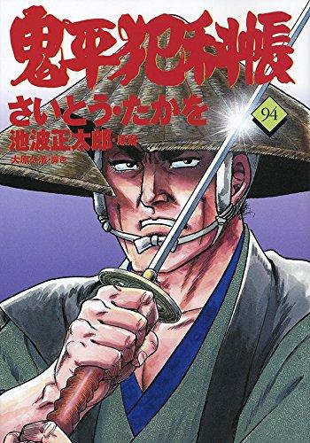 コミック 鬼平犯科帳 (94) (文春時代コミックス)