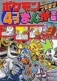 ポケモンプラチナ4コマまんが全集 (コロタン文庫)