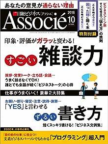 [雑誌] 日経ビジネスアソシエ 2016年 10月号 [Asocie 2016-10]