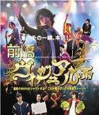 前橋ヴィジュアル系 [Blu-ray]()