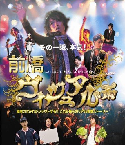 前橋ヴィジュアル系 [Blu-ray]