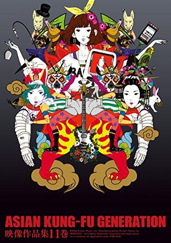 映像作品集11巻 [DVD]