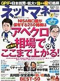 ネットマネー 2014年 07月号 [雑誌]