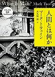 「トウェイン完訳コレクション 人間とは何か (角川文庫)」販売ページヘ