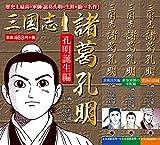 【Amazon.co.jp 限定】三国志 諸葛孔明 全4巻セット