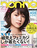 non-no (ノンノ) 2009年 7/20号 [雑誌]
