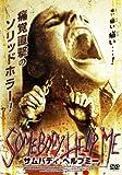 サムバディ ヘルプミー[DVD]