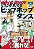 ゼロからはじめるヒップホップダンス【DVD付き】