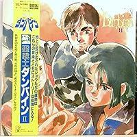 【検聴確認済:↑針飛びしない画像の安心レコード】1983年・美盤!アニメ:オリジナル・サウンドトラック「聖戦士ダンバインII 」【LP】