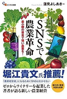 SNSで農業革命の書影