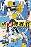 冤罪捜査官 新米刑事・青田菜緒の憂鬱な捜査 (幻冬舎文庫)