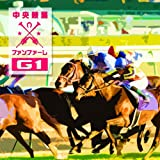 G1ファンファ-レ(中山競馬場)