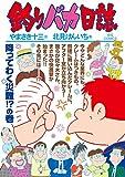 釣りバカ日誌(97) (ビッグコミックス)