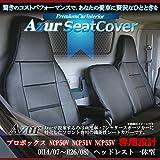 フロントシートカバー プロボックス NCP50V NCP51V NCP55V (H14/07~H26/08) ヘッドレスト一体型 [Azur]トヨタ