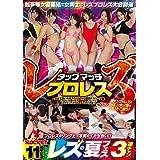 タッグマッチ レズプロレス [DVD]