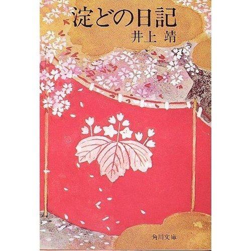 淀どの日記 (角川文庫)の詳細を見る