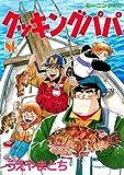 クッキングパパ(86) (モーニングコミックス)