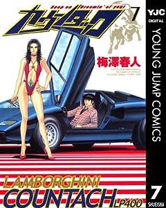 カウンタック 7 (ヤングジャンプコミックスDIGITAL)