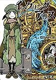 インクリング・アリス:1: 隠者メルディン (Studio aniwood fantasy Label)