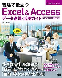[立山 秀利]の現場で役立つExcel&Accessデータ連携・活用ガイド 2013/2010/2007対応