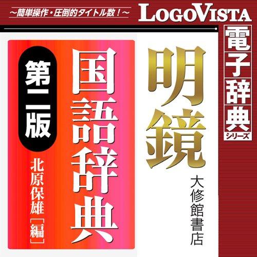 明鏡国語辞典 第二版 for Mac [ダウンロード]