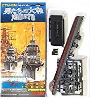 【3】 タカラ TMW 1/700 世界の艦船 男たちの大和 浜風 1945年 戦艦 単品