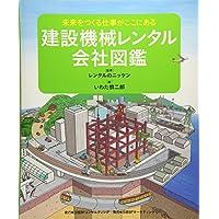 未来をつくる仕事がここにある 建設機械レンタル会社図鑑