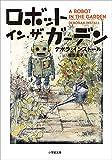 ロボット・イン・ザ・ガーデン ロボット・イン・ザ・シリーズ