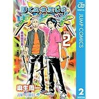ぼくのわたしの勇者学 2 (ジャンプコミックスDIGITAL)