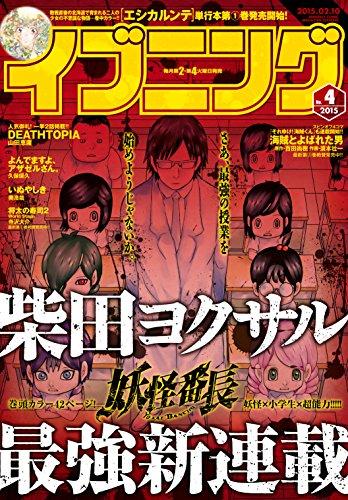 イブニング 2015年4号 [2015年1月27日発売] [雑誌] (イブニングコミックス)の詳細を見る