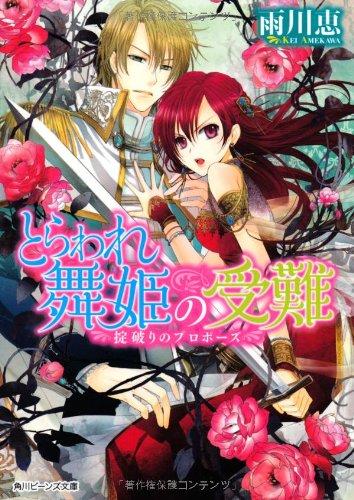 とらわれ舞姫の受難  掟破りのプロポーズ (角川ビーンズ文庫)の詳細を見る