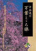 中西進の万葉こゝろ旅 シリーズ3 [DVD]