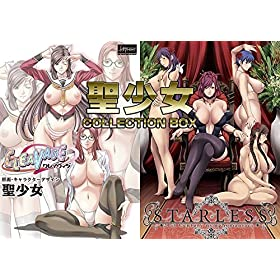 聖少女 COLLECTION BOX 「CLEAVAGE」「STARLESS」