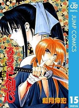 [和月伸宏]のるろうに剣心―明治剣客浪漫譚― モノクロ版 15 (ジャンプコミックスDIGITAL)