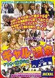 ギャルと温泉ハメ放題ドスケベ乱交の旅 [DVD]