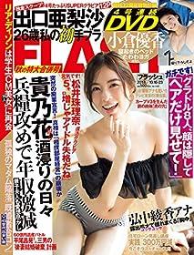 週刊FLASH(フラッシュ) 2018年10月16日・23日号(1487号) [雑誌]
