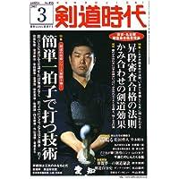 剣道時代 2007年 03月号 [雑誌]