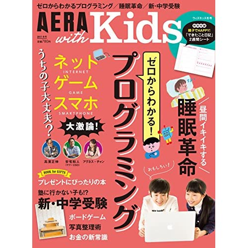 AERA with Kids (アエラ ウィズ キッズ) 2018年 01 月号 [雑誌]
