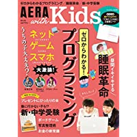 AERA with Kids (アエラ ウィズ キッズ) 2018年 01 月号 [雑誌]