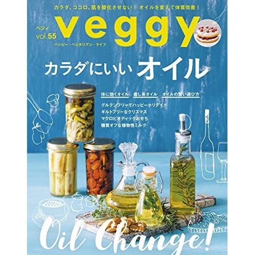 veggy (ベジィ) vol.55 2017年12月号