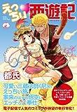 えっちぃ西遊記 (ムーグコミックス ピーチシリーズ)