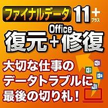ファイナルデータ11plus 復元+Office修復 ダウンロード版|ダウンロード版