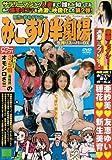みこすり半劇場 生搾りスーパーDX [DVD]