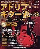 アドリブ・ギター虎の巻~ジャズ/フュージョン編~[保存版](CD付)