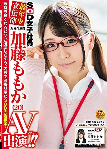 SOD女子社員 最年少宣伝部 入社1年目 加藤ももか (20) AV出演(デビュー)! ! [DVD]