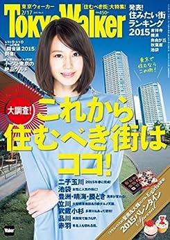 [TokyoWalker編集部]のTokyoWalker東京ウォーカー 2015 No.3<TokyoWalker> [雑誌]