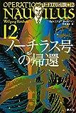 ノーチラス号の帰還:ノーチラス号、最後の大冒険!! (ノーチラス号の冒険 12)